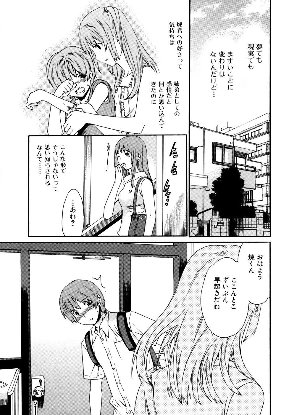 Kanojo no Bitai - Her Coquetry 7
