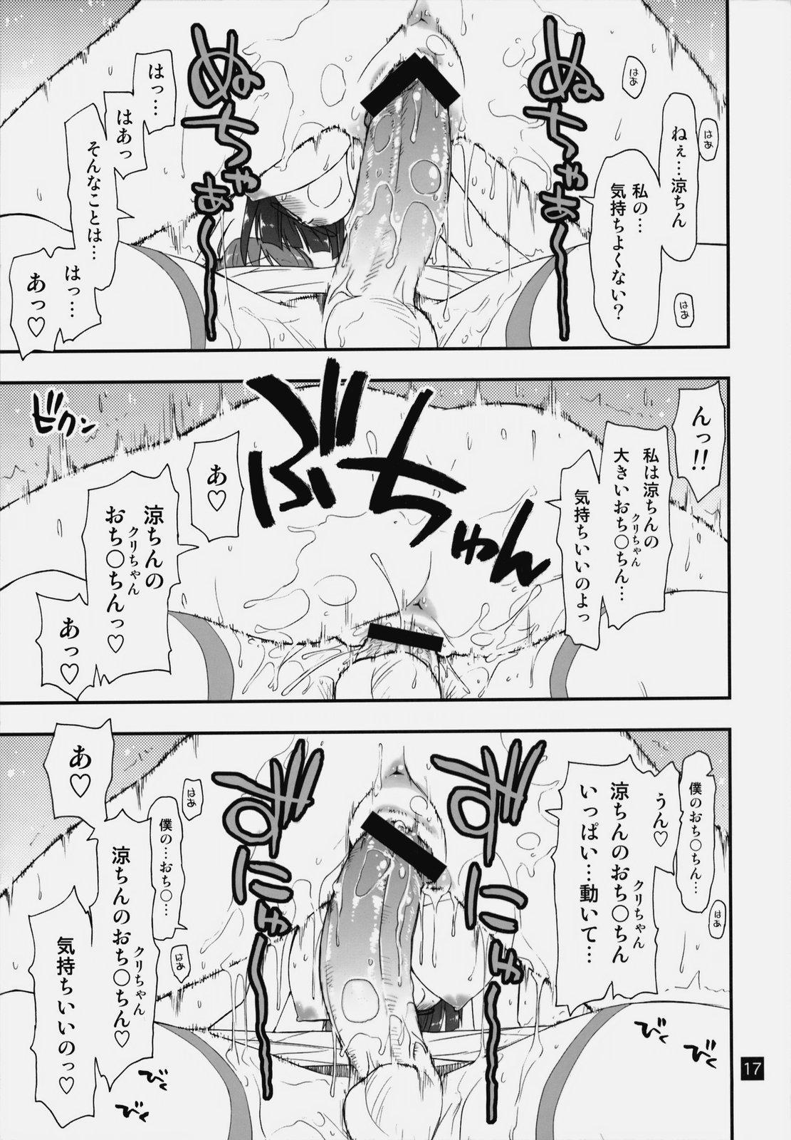 Ryouchinko 15