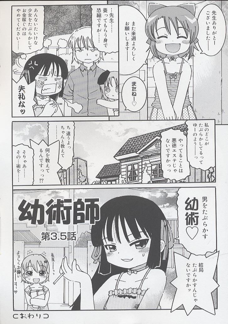 You Jutsushi 9