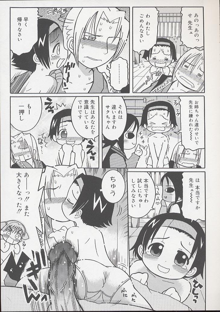 You Jutsushi 102