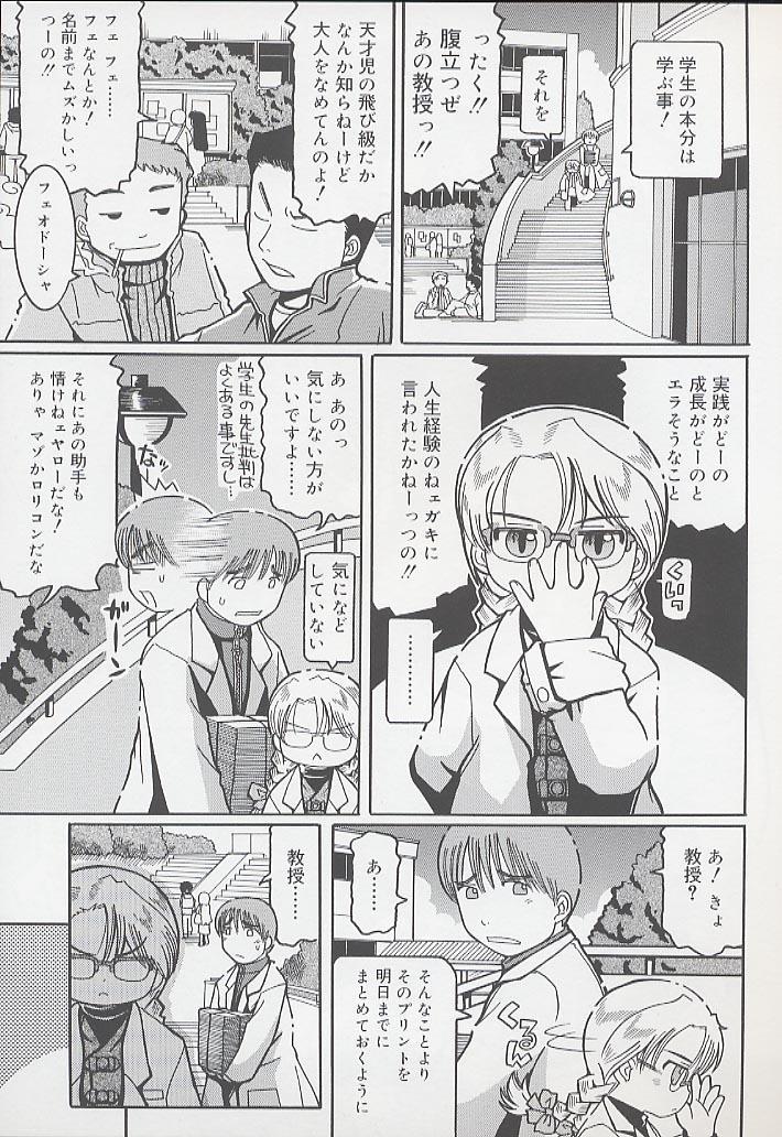 You Jutsushi 108