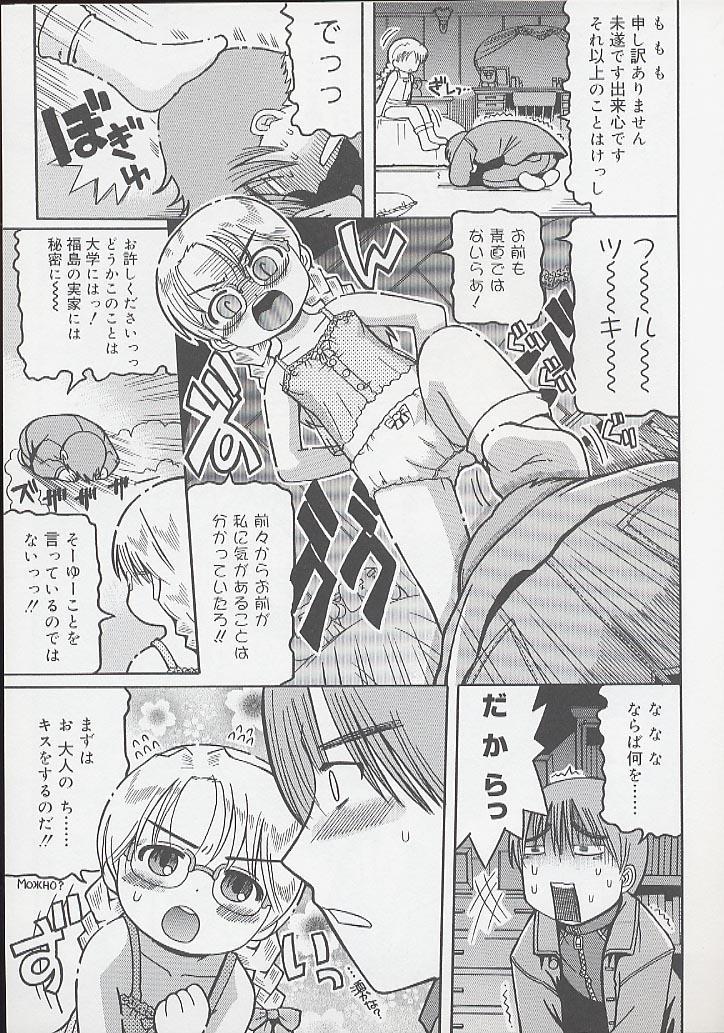 You Jutsushi 114