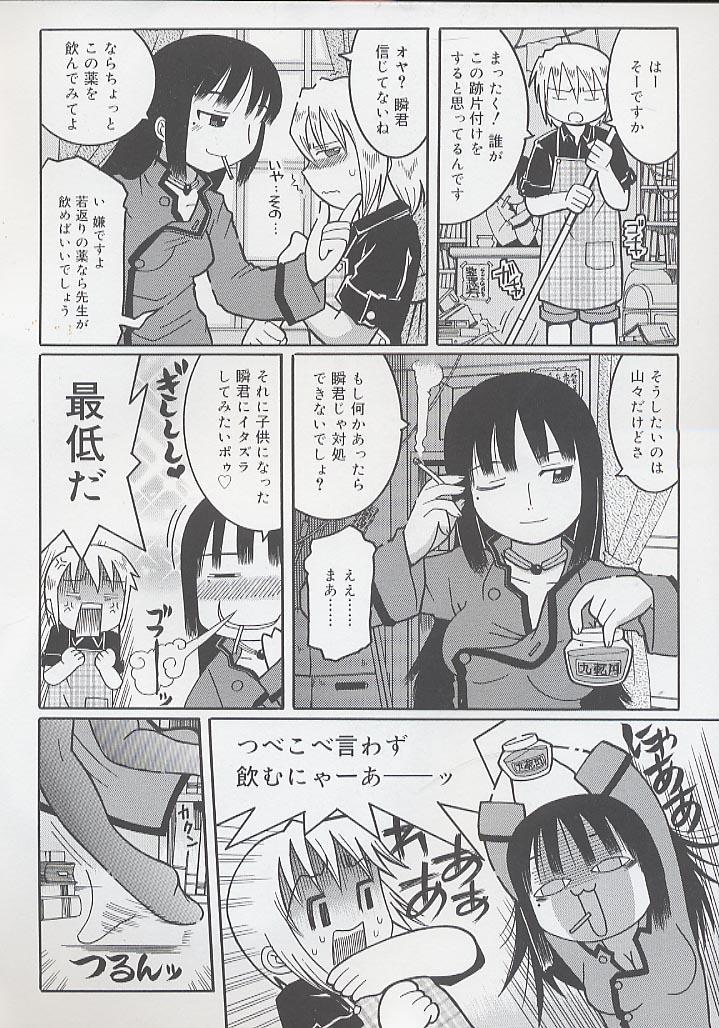 You Jutsushi 11