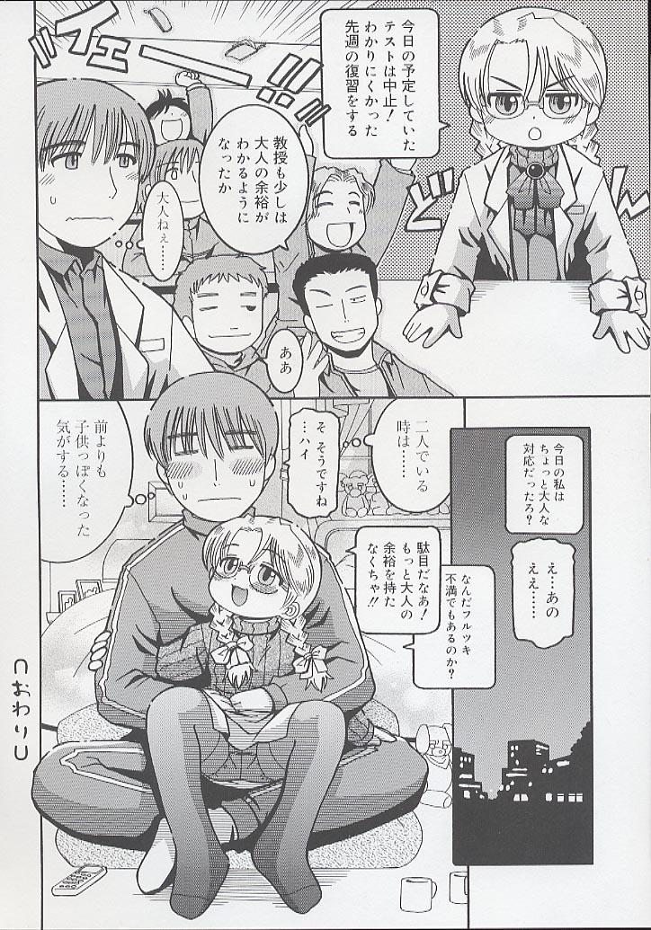 You Jutsushi 125