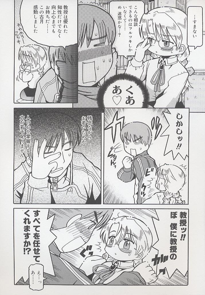 You Jutsushi 129
