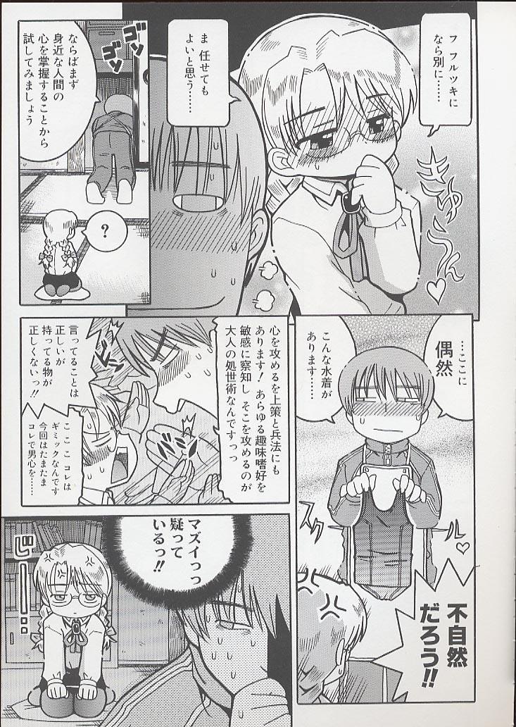 You Jutsushi 130