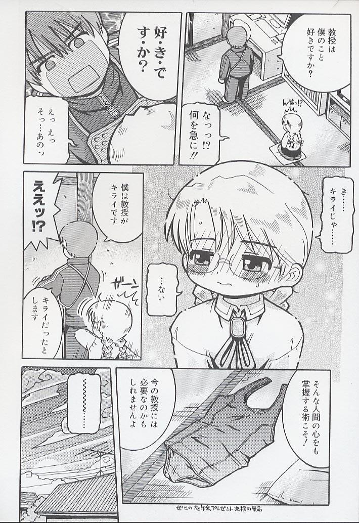 You Jutsushi 131