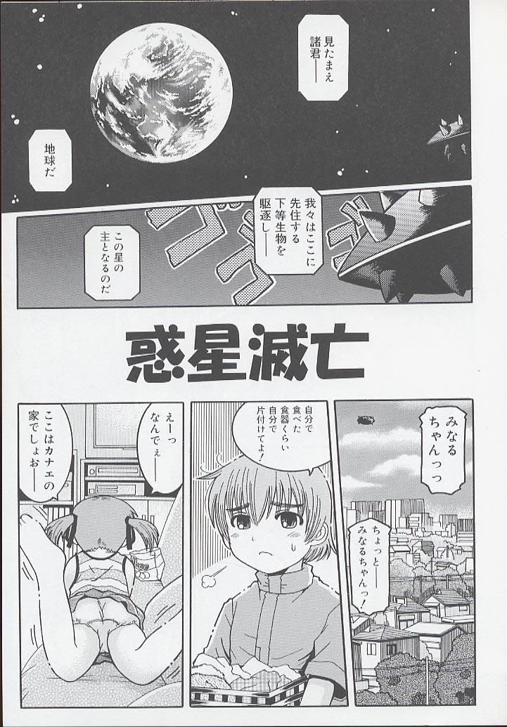 You Jutsushi 146