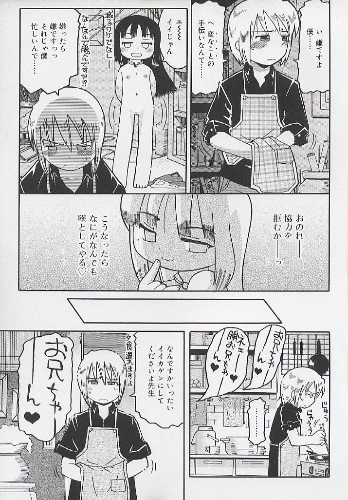 You Jutsushi 14