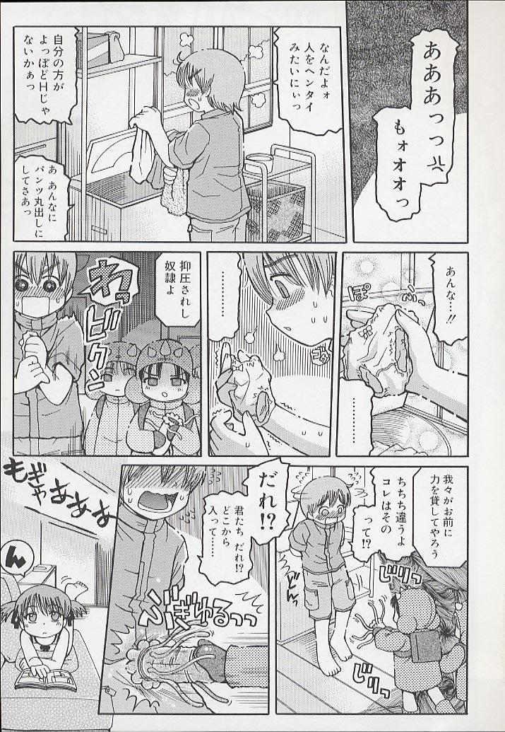 You Jutsushi 150