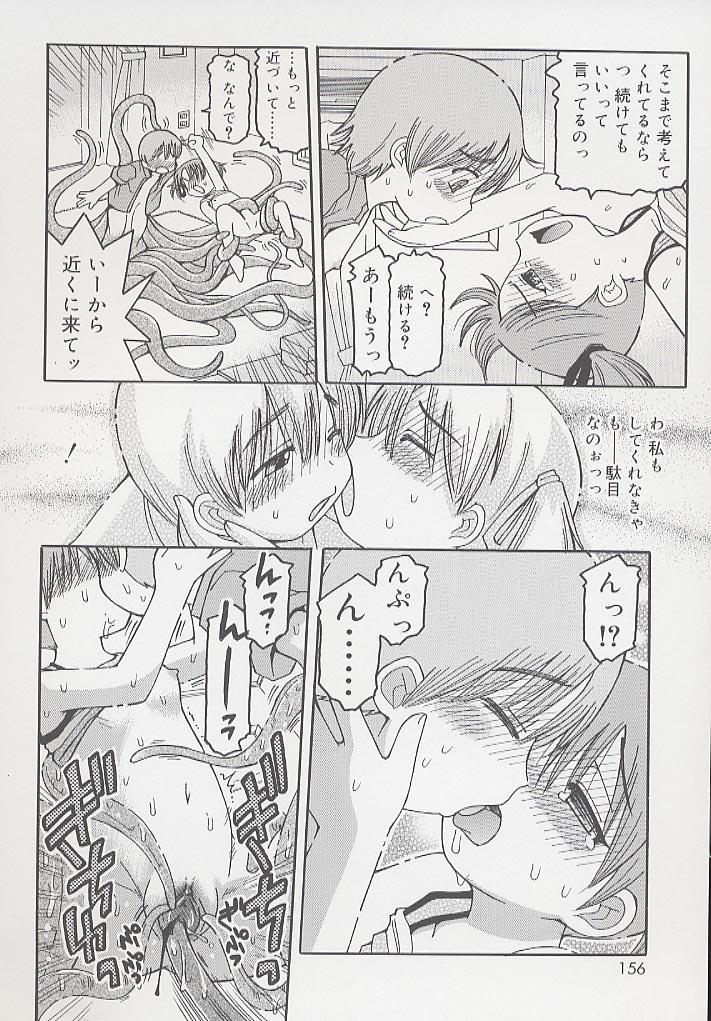 You Jutsushi 157