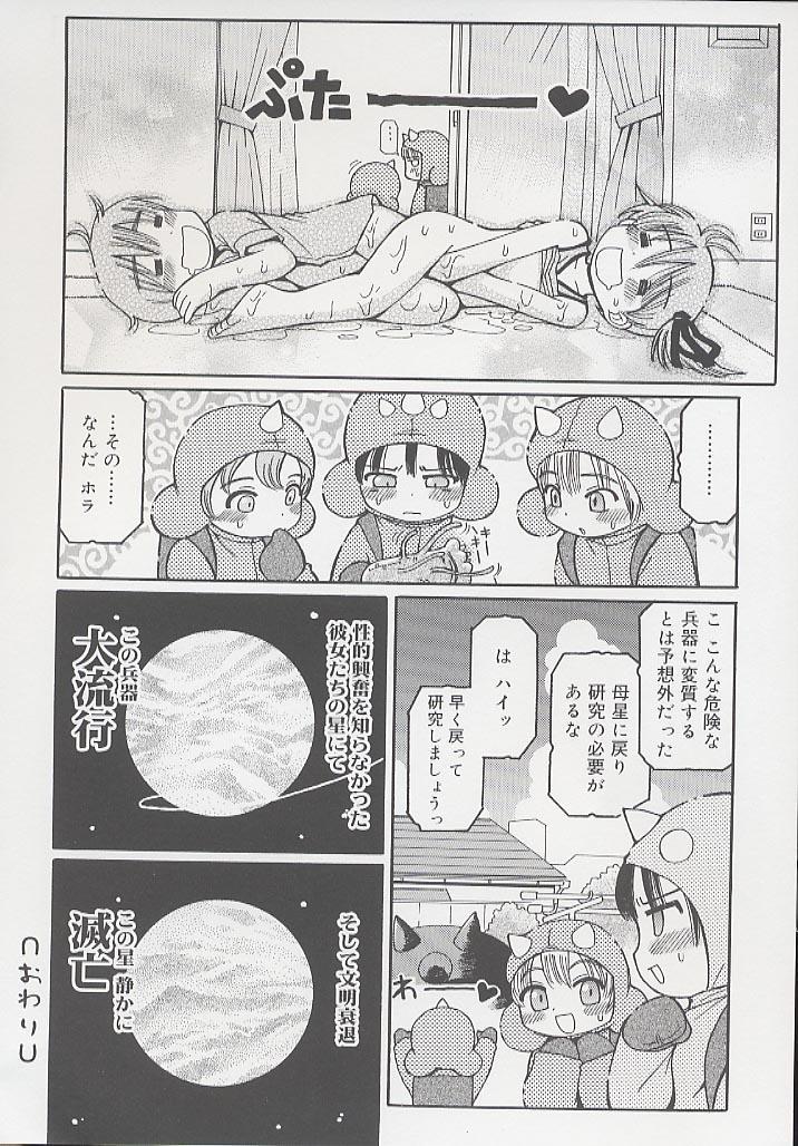 You Jutsushi 165