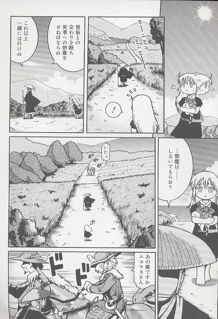You Jutsushi 185