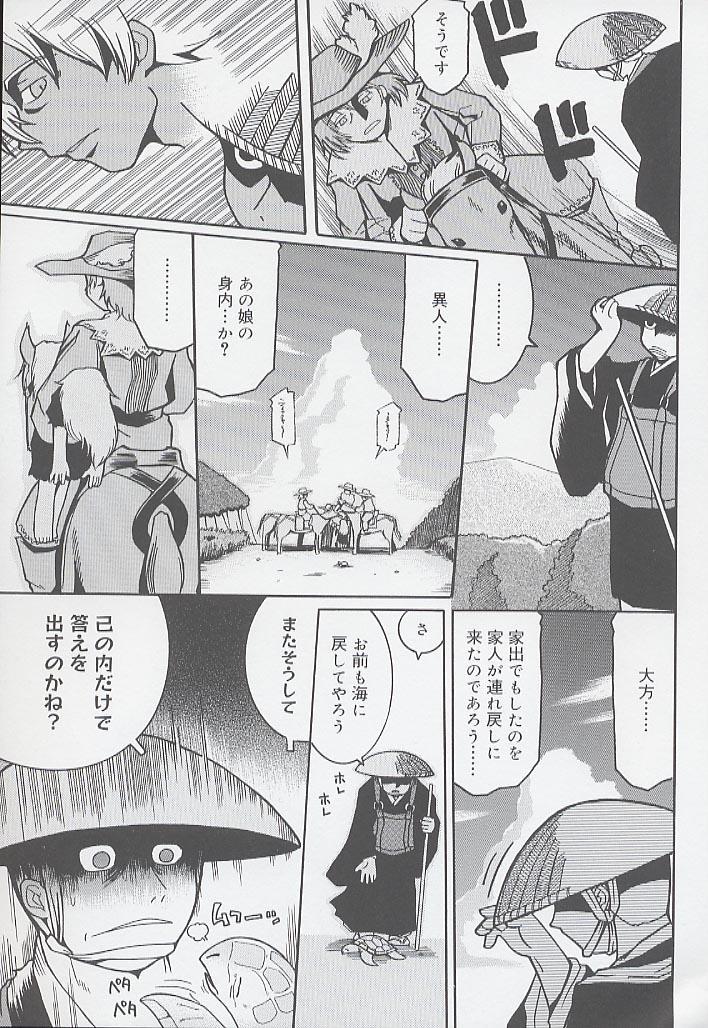 You Jutsushi 186