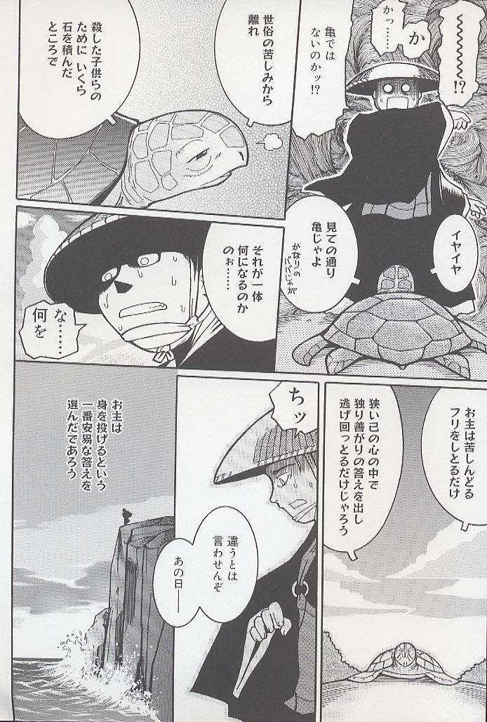 You Jutsushi 187