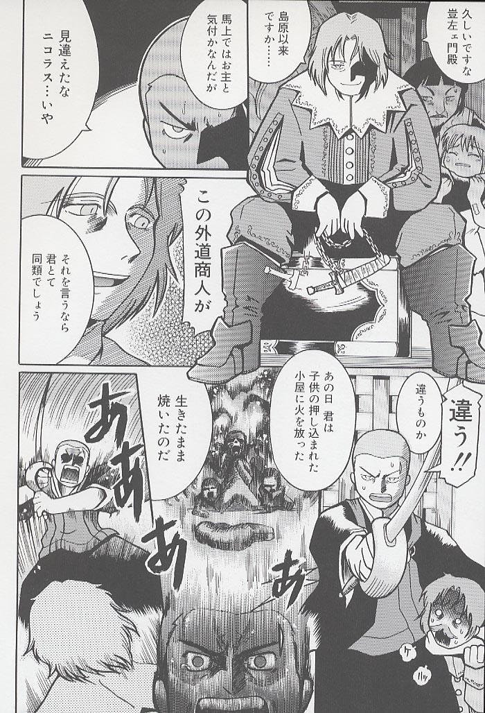 You Jutsushi 191