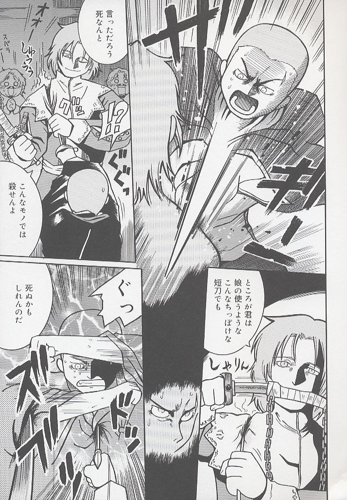 You Jutsushi 192