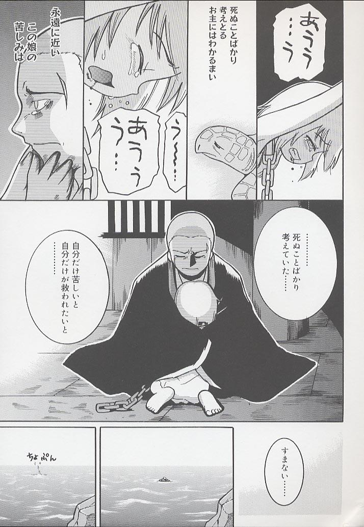 You Jutsushi 196