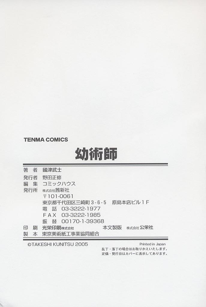 You Jutsushi 199