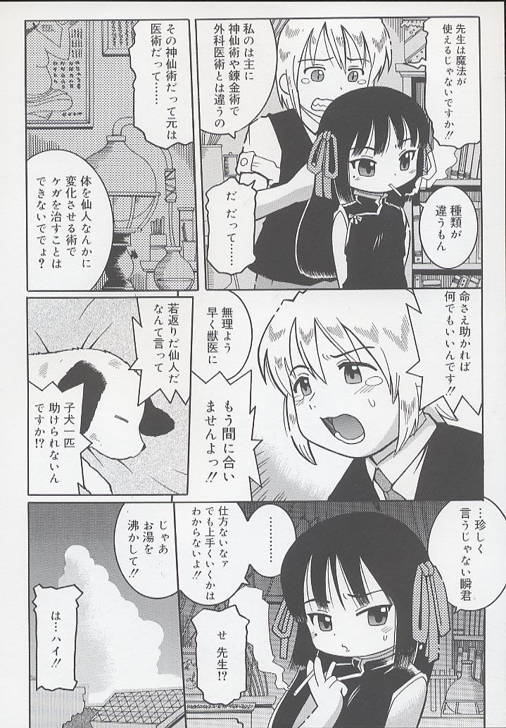 You Jutsushi 27