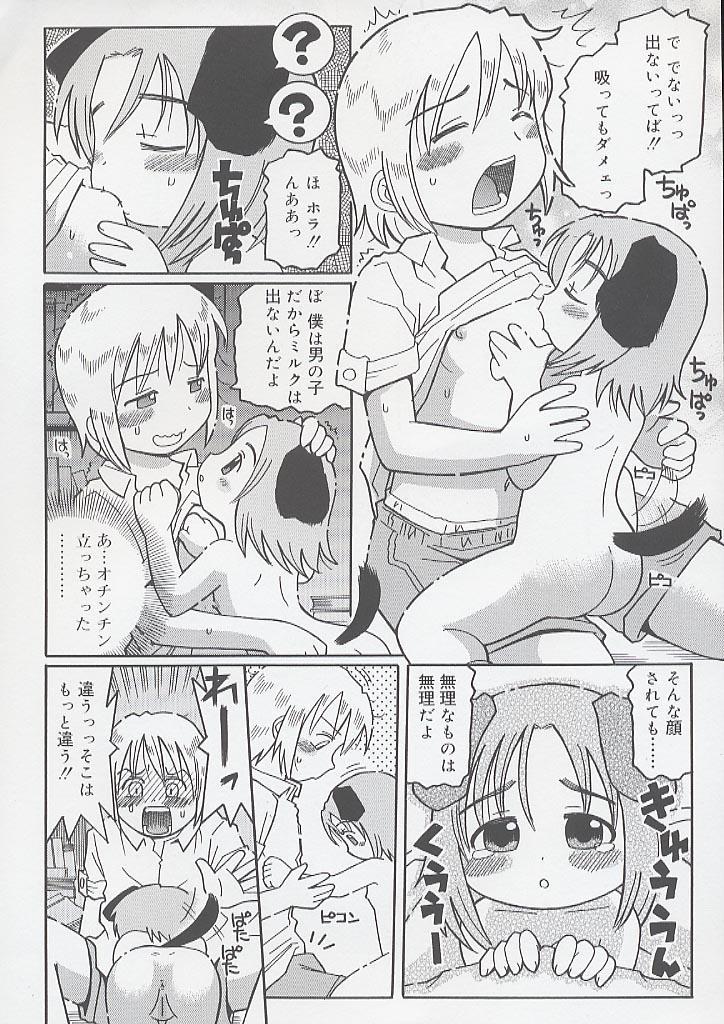 You Jutsushi 33