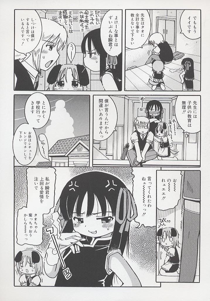 You Jutsushi 43