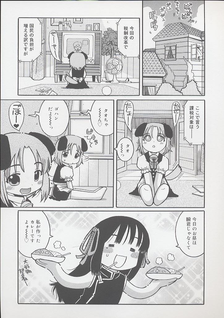You Jutsushi 44