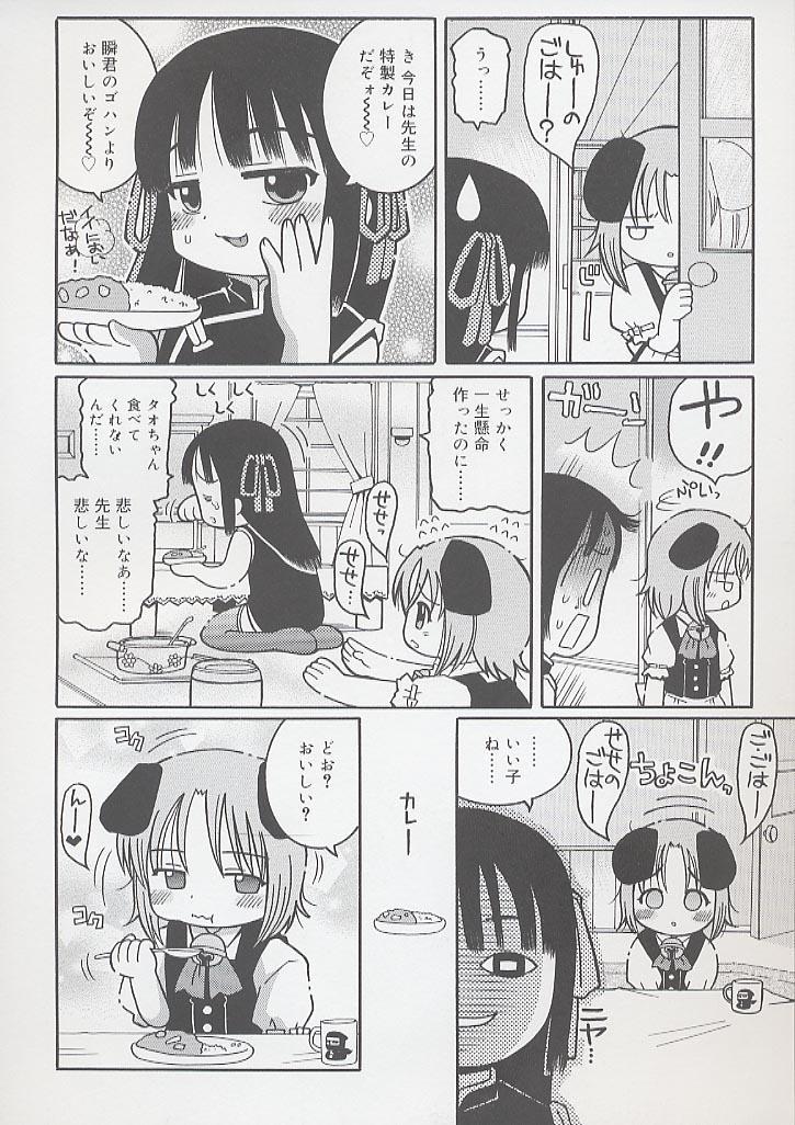 You Jutsushi 45