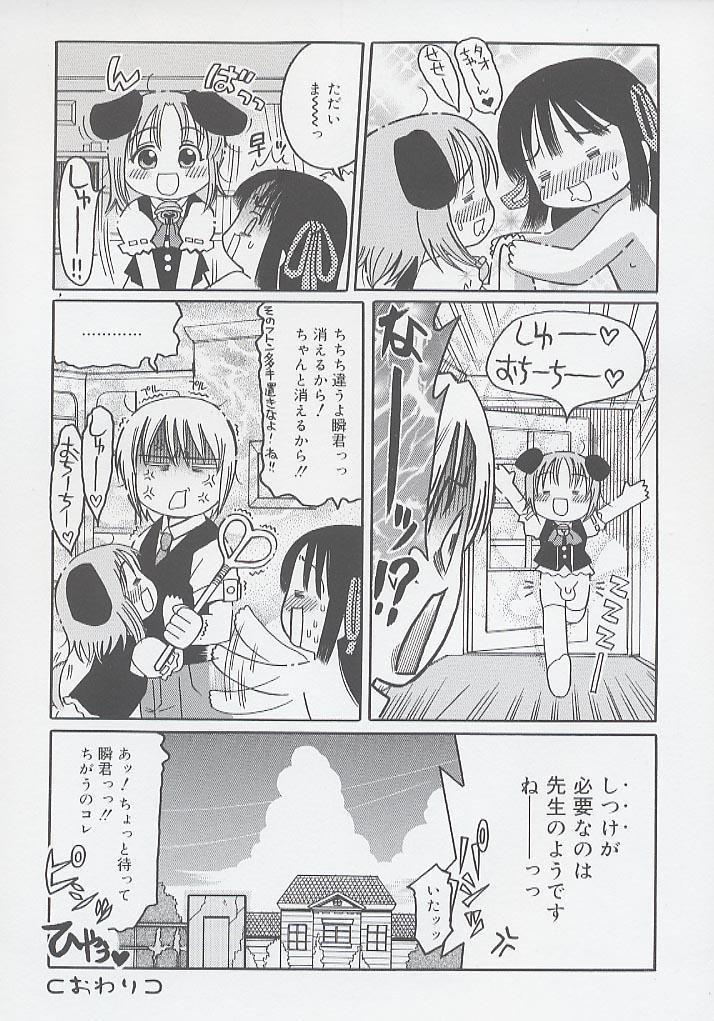 You Jutsushi 57