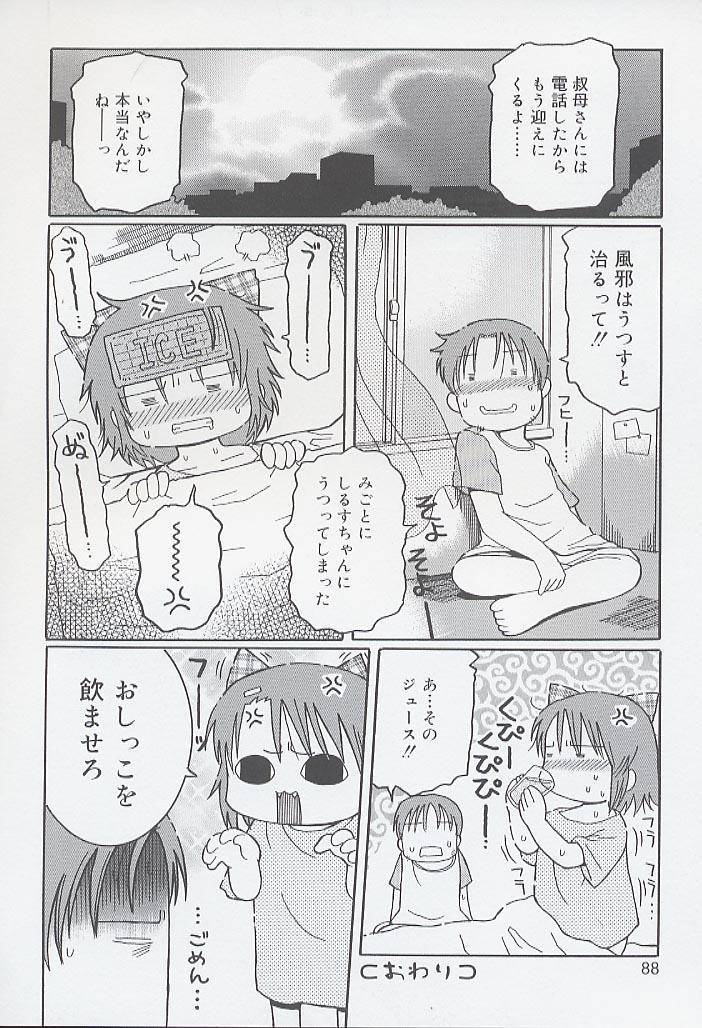 You Jutsushi 89