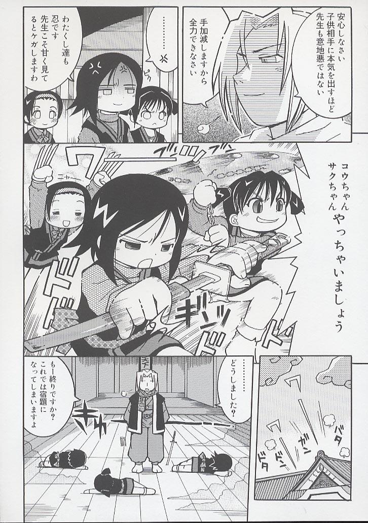 You Jutsushi 91