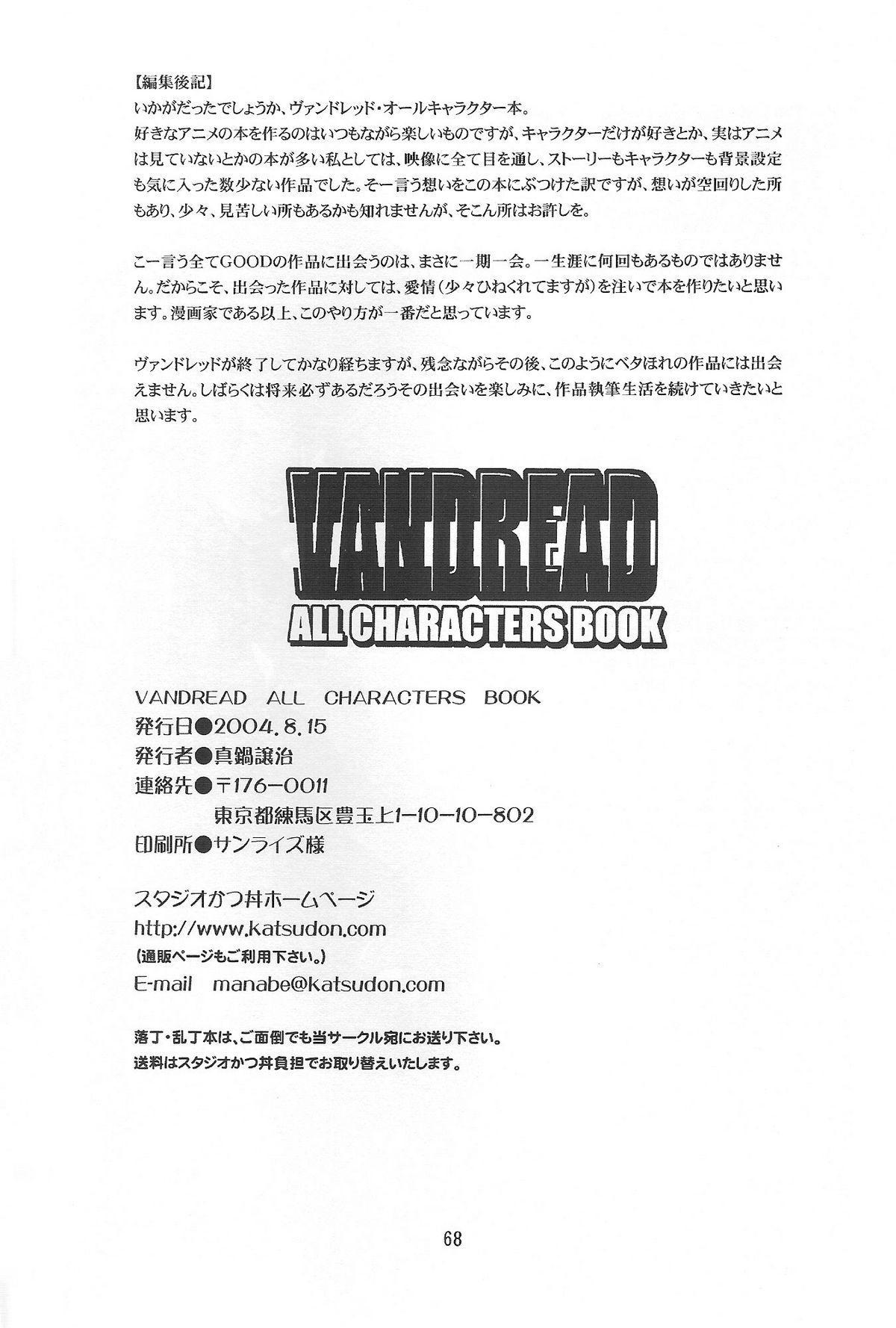VANDREAD ALL CHARACTERS BOOK 66