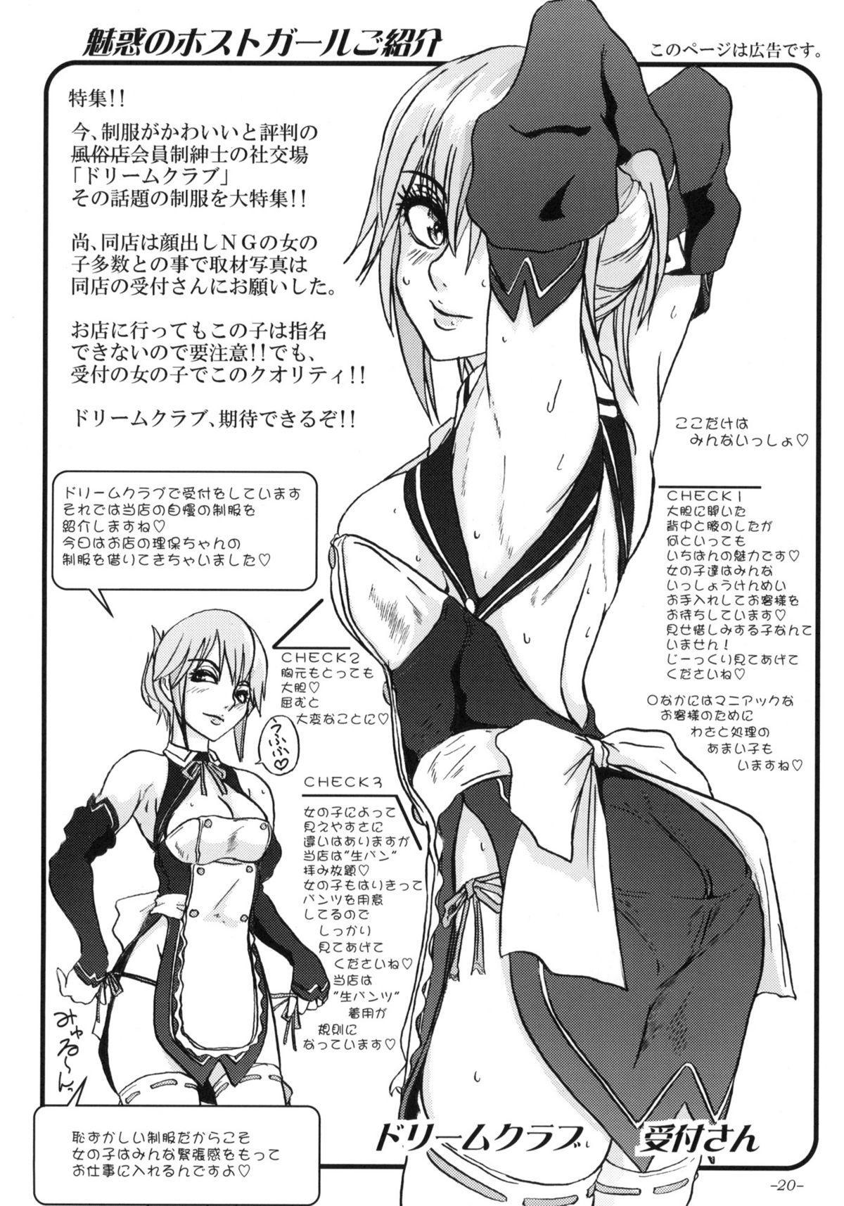 Mono ni Naru Mesu Buta no Kara da. 20