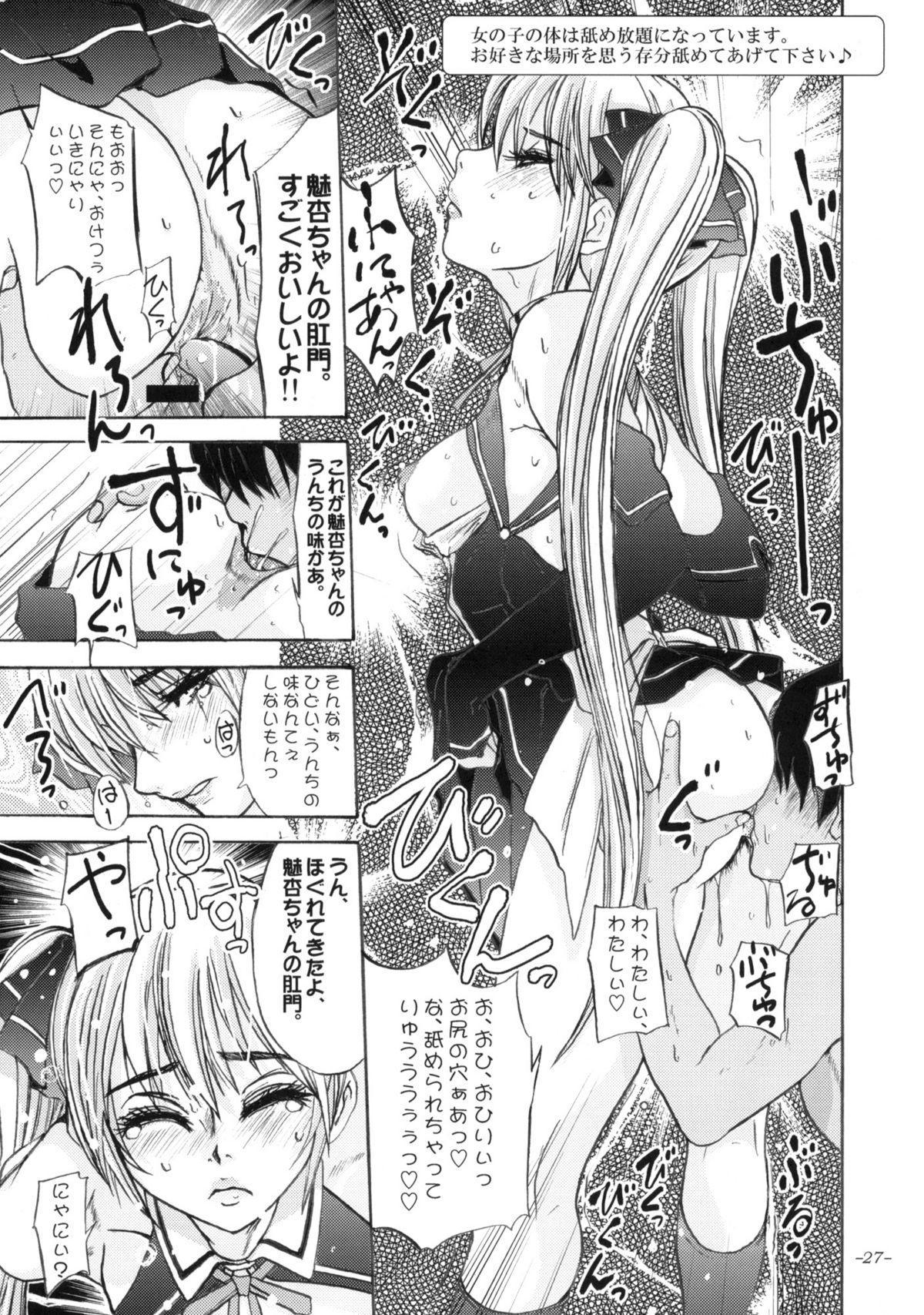 Mono ni Naru Mesu Buta no Kara da. 27