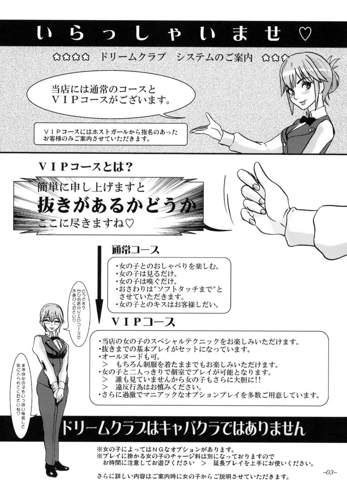 Mono ni Naru Mesu Buta no Kara da. 3