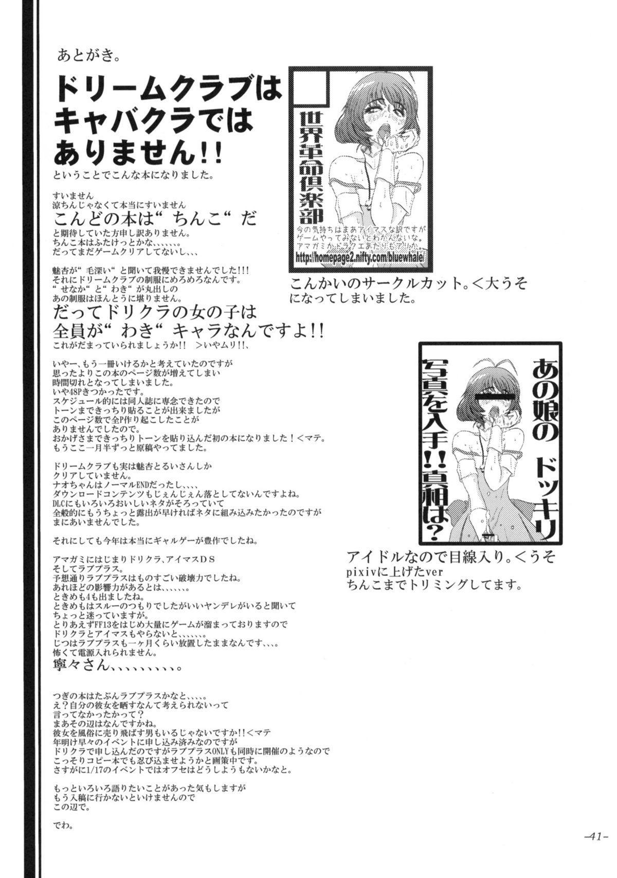 Mono ni Naru Mesu Buta no Kara da. 41