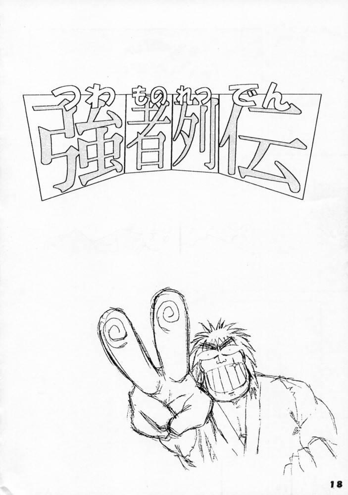 Kyousha Retsuden Sakura 15