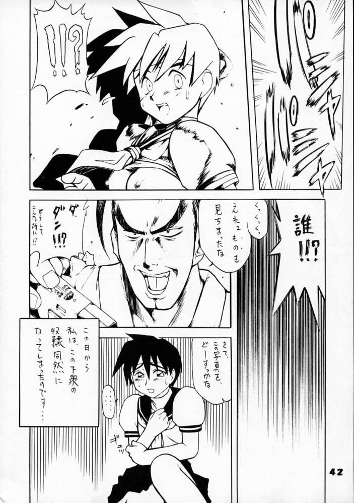 Kyousha Retsuden Sakura 39