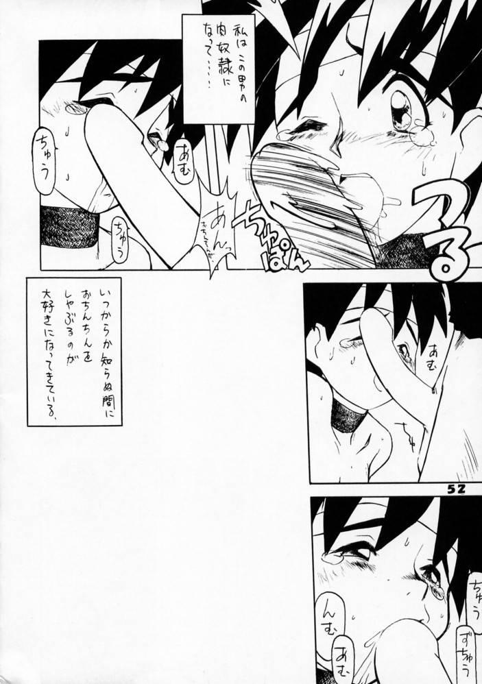 Kyousha Retsuden Sakura 49