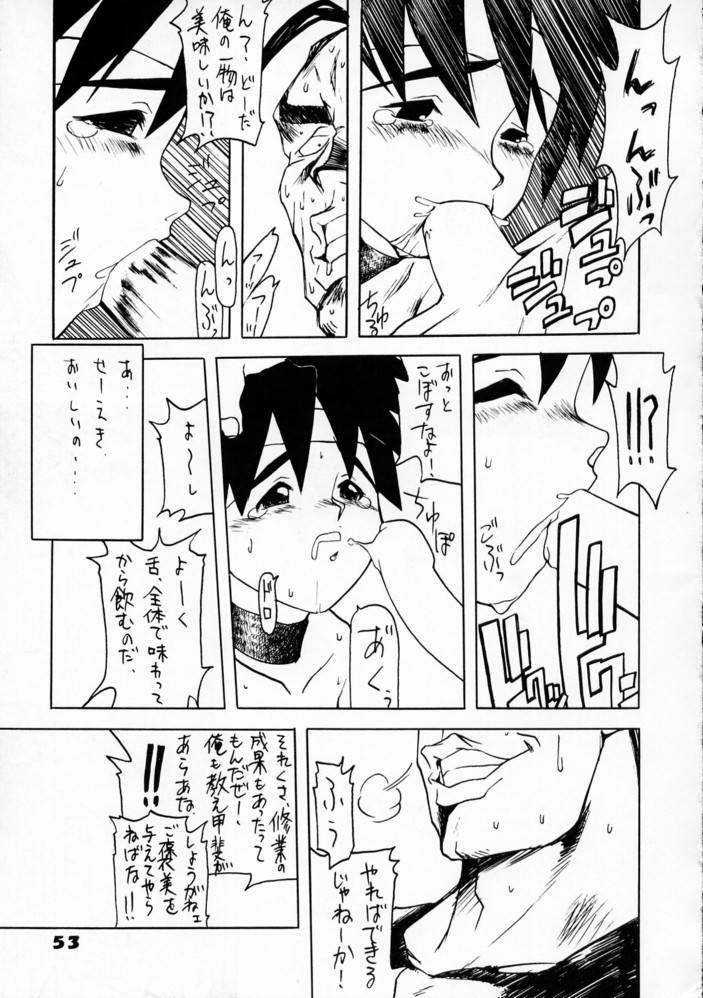 Kyousha Retsuden Sakura 50