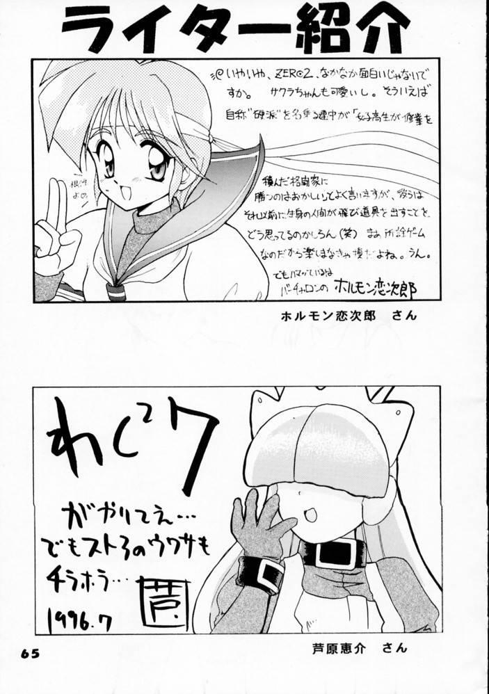 Kyousha Retsuden Sakura 62