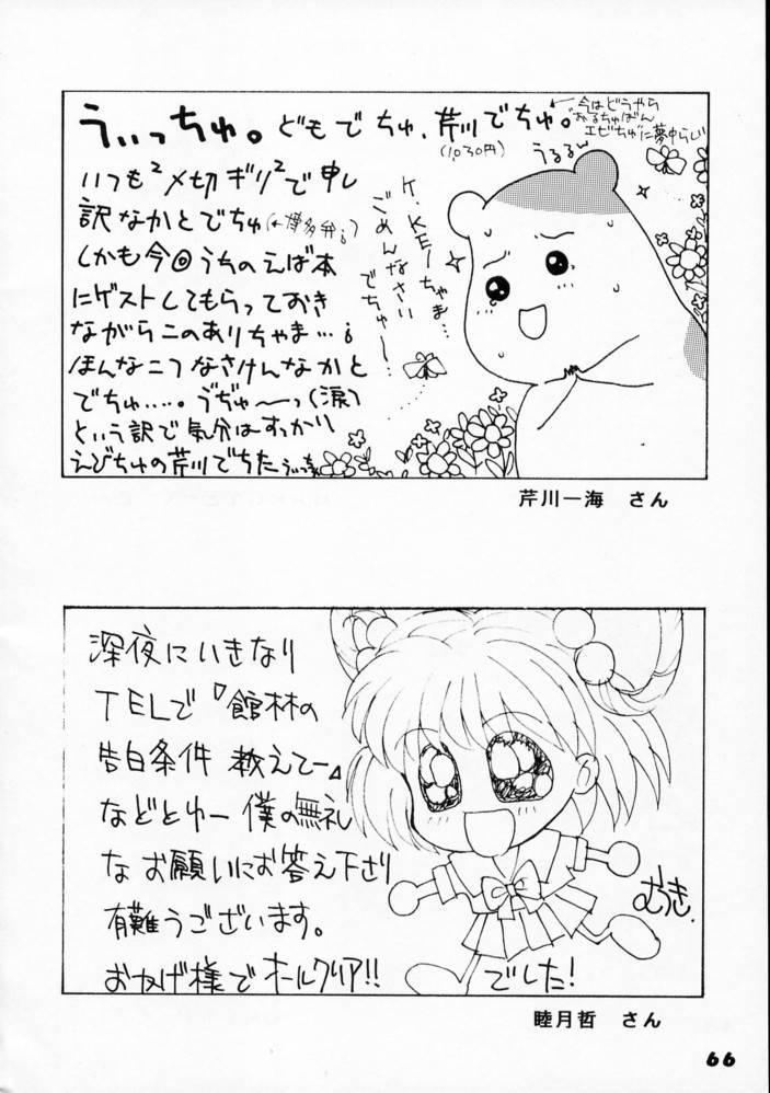Kyousha Retsuden Sakura 63