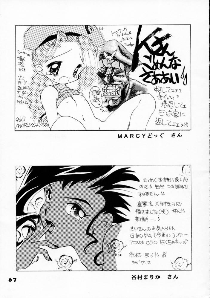 Kyousha Retsuden Sakura 64