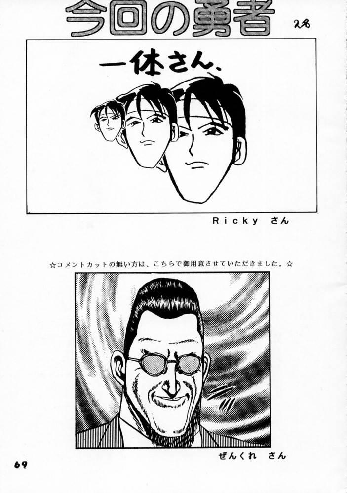 Kyousha Retsuden Sakura 66