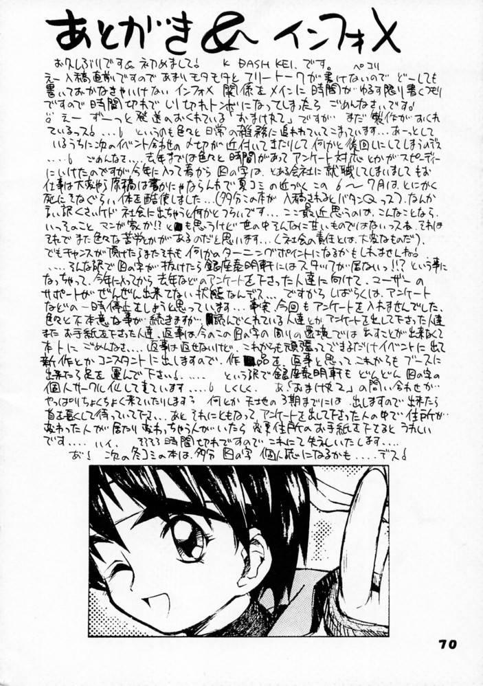 Kyousha Retsuden Sakura 67