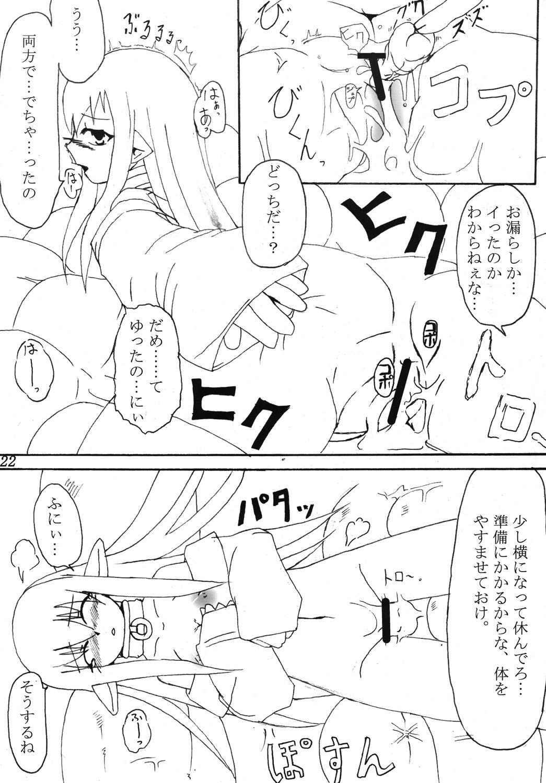 Syoku 1+2 23