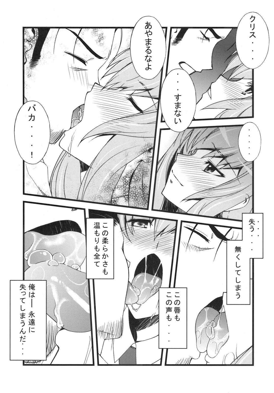 Hot Pants Shoujo no Yuuutsu 5