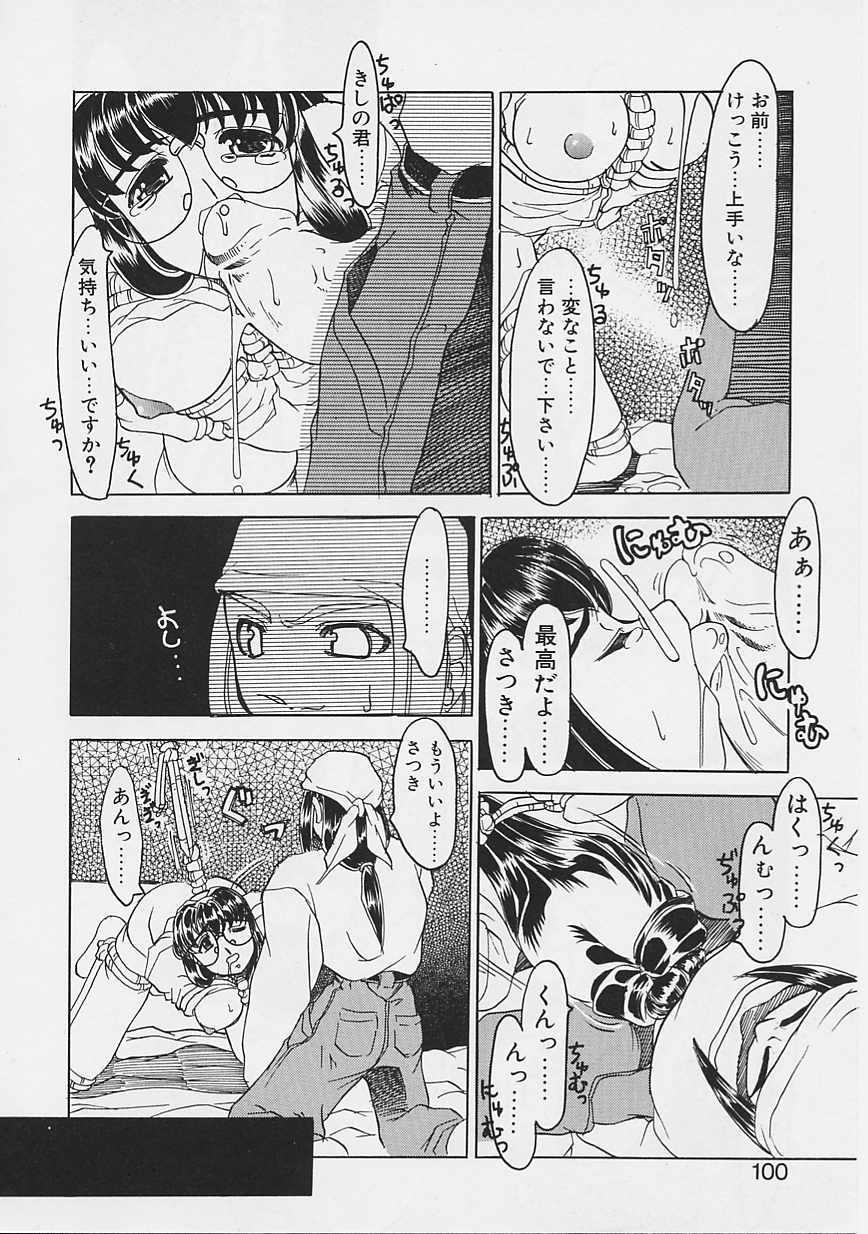 Onnanoko wa Ganbaru! 96