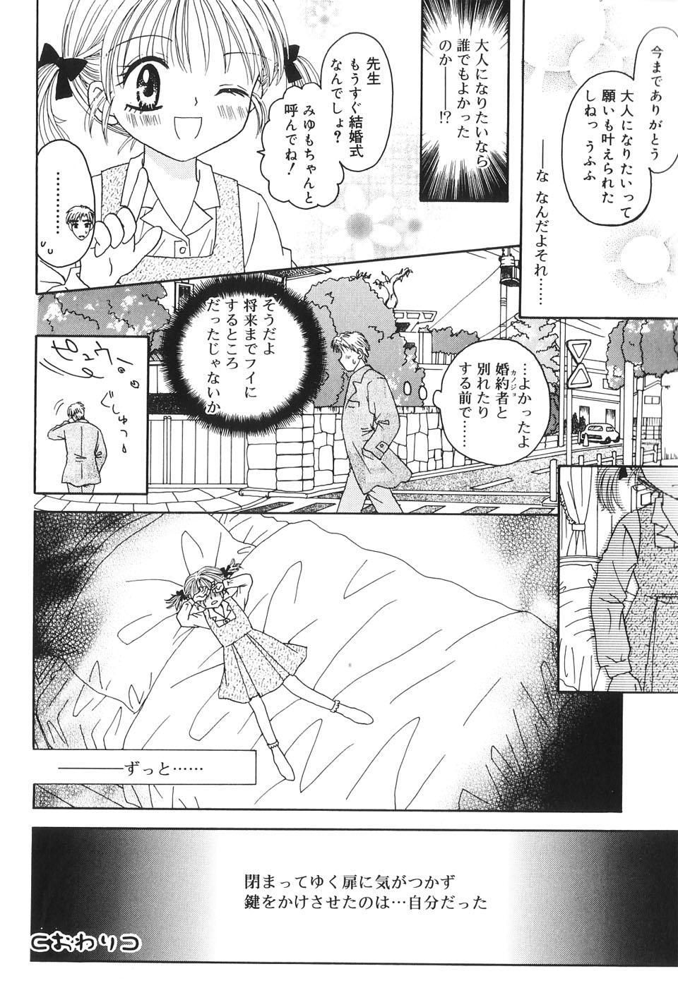 Musoubana 108