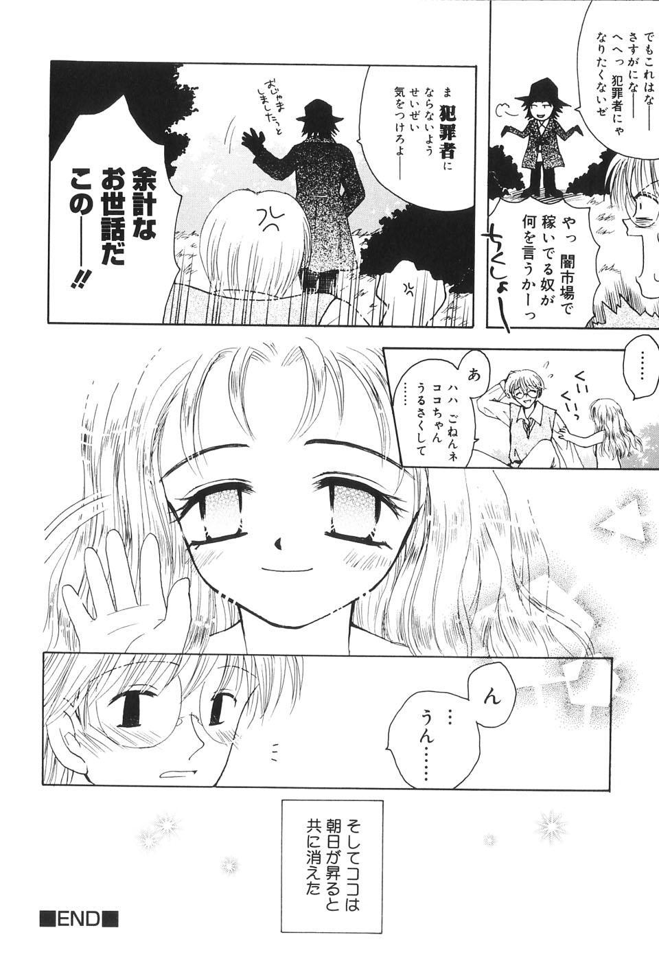 Musoubana 172